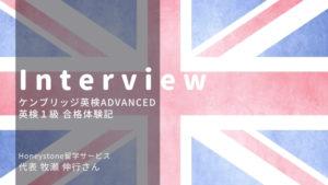 ケンブリッジ英検Advanced/英検1級合格体験【ともだちインタビュー】