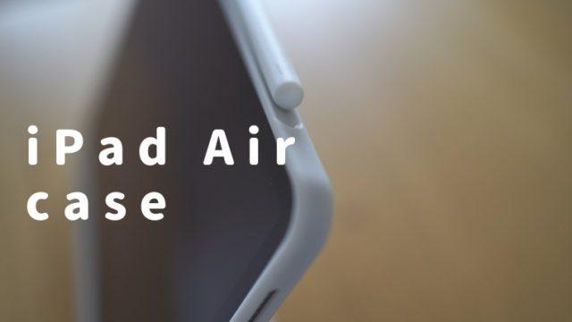 iPad Air ケースおすすめ